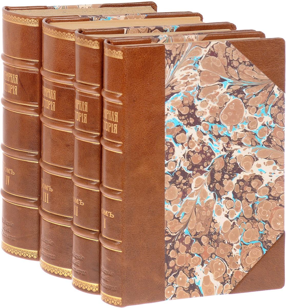 Всемирная история в 4 томах (комплект из 4 книг)