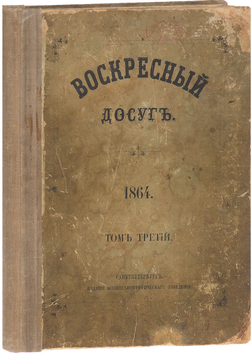 Воскресный досуг. Подшивка за первое полугодие 1864 года