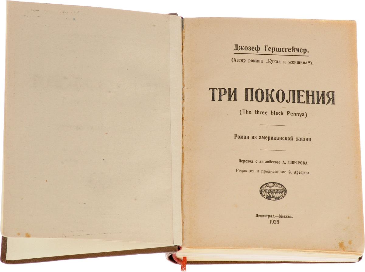 Гершсгеймер Джозеф Джозеф Гершсгеймер. Собрание романов (комплект из 3 книг)