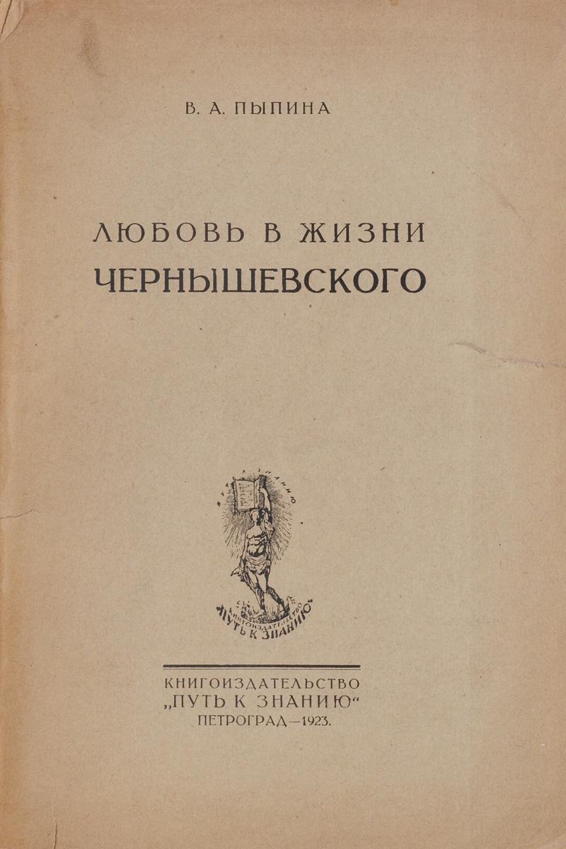 Пыпина В. А. Любовь в жизни Чернышевского. Размышления и воспоминания