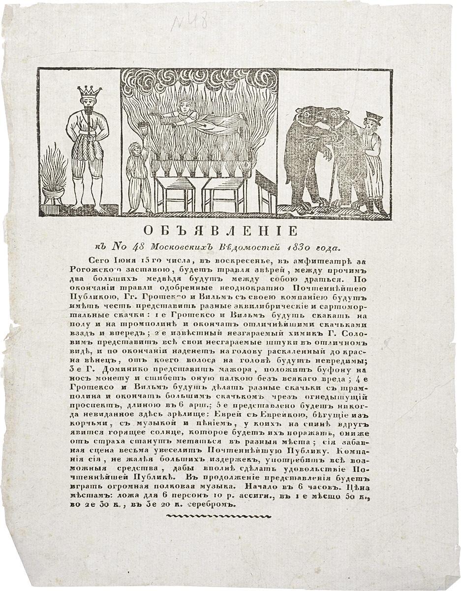 Объявление к № 48 Московских Ведомостей 1830 года