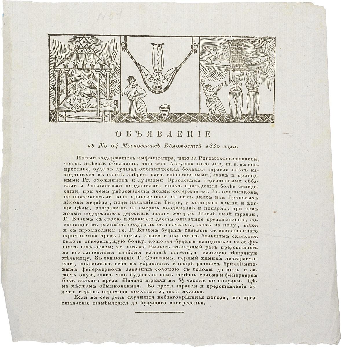 Объявление к № 64 Московских Ведомостей 1830 года