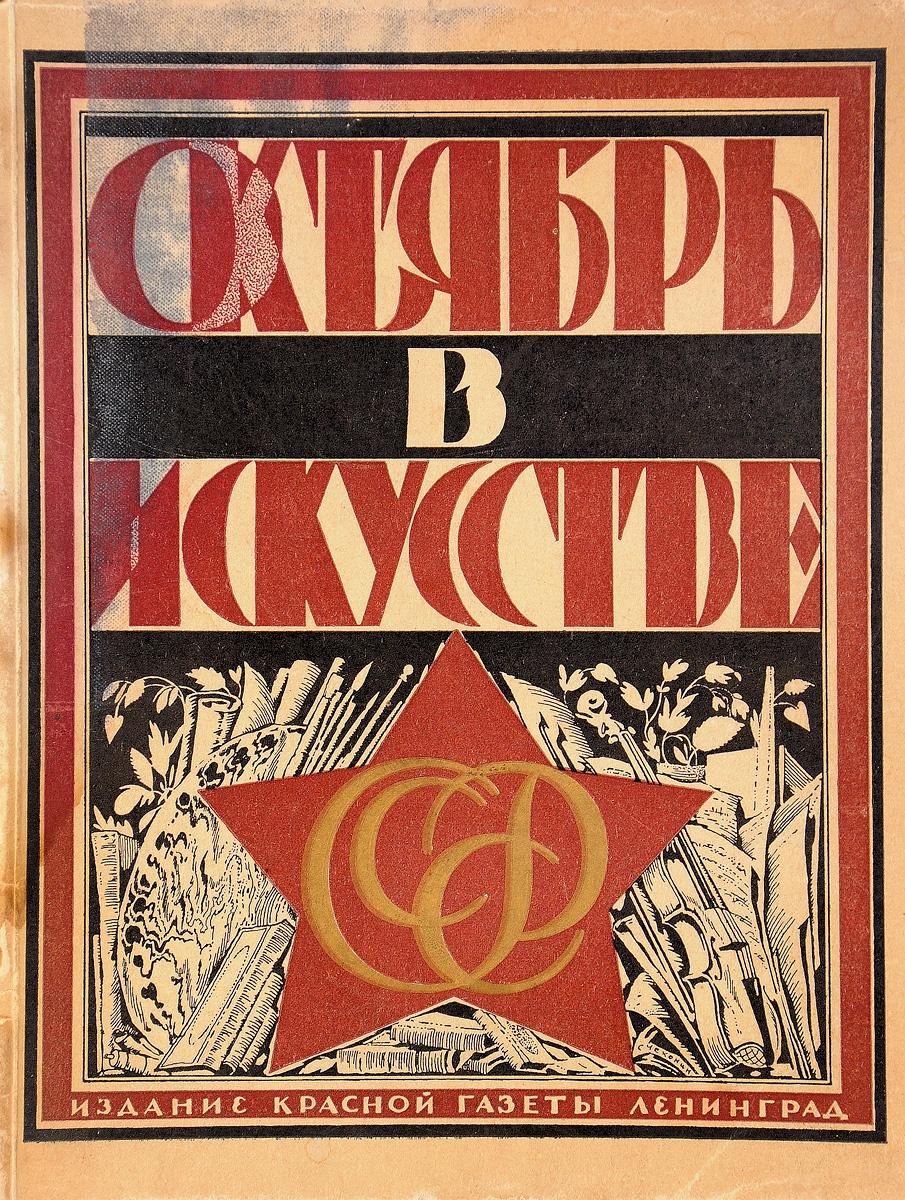 Фото - Октябрь в искусстве и литературе. 1917 - 1927 гг. октябрь и советское крестьянство 1917 1927 гг