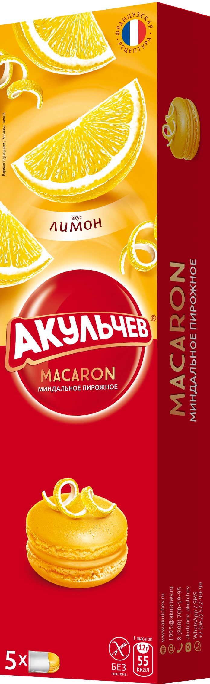 Макаруны ТМ АКУЛЬЧЕВ 14076, 72