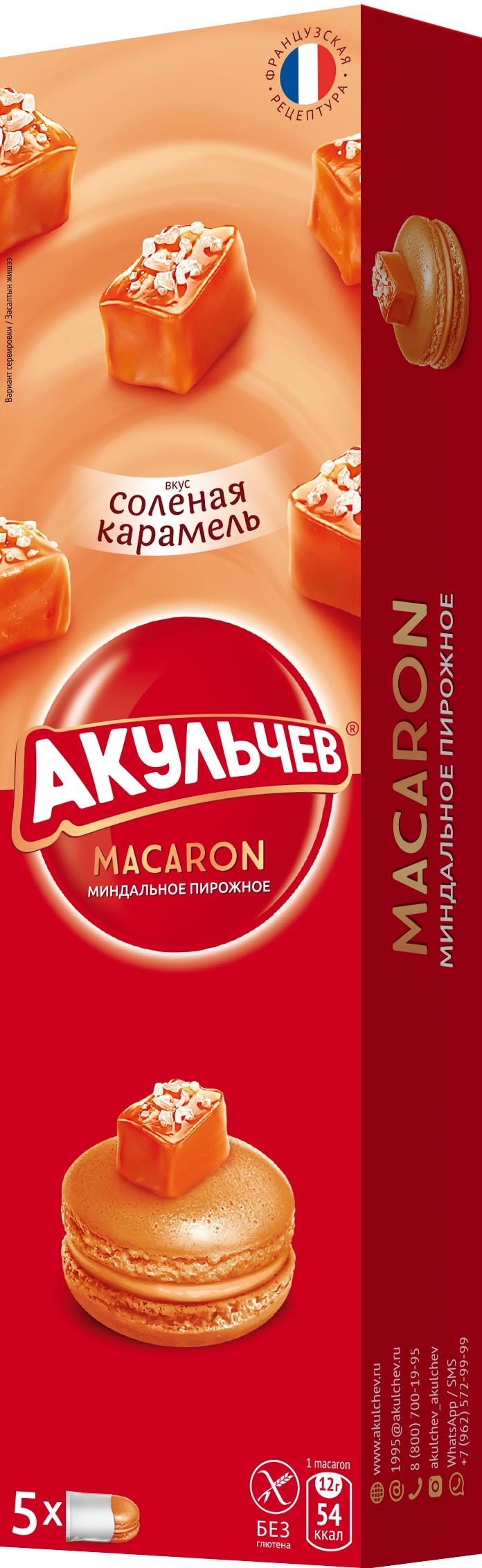 Макаруны ТМ АКУЛЬЧЕВ 14080, 72