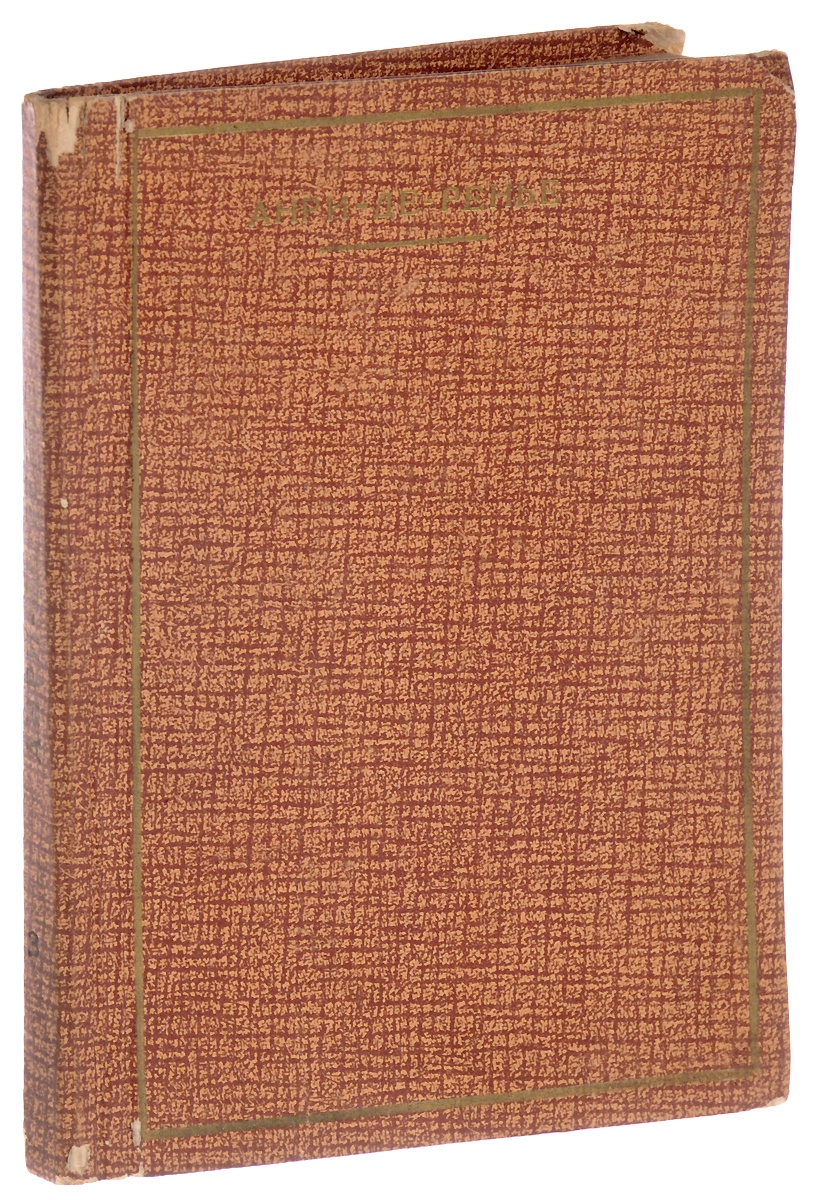 Потерянное счастье Прижизненное издание.Ленинград, 1925...
