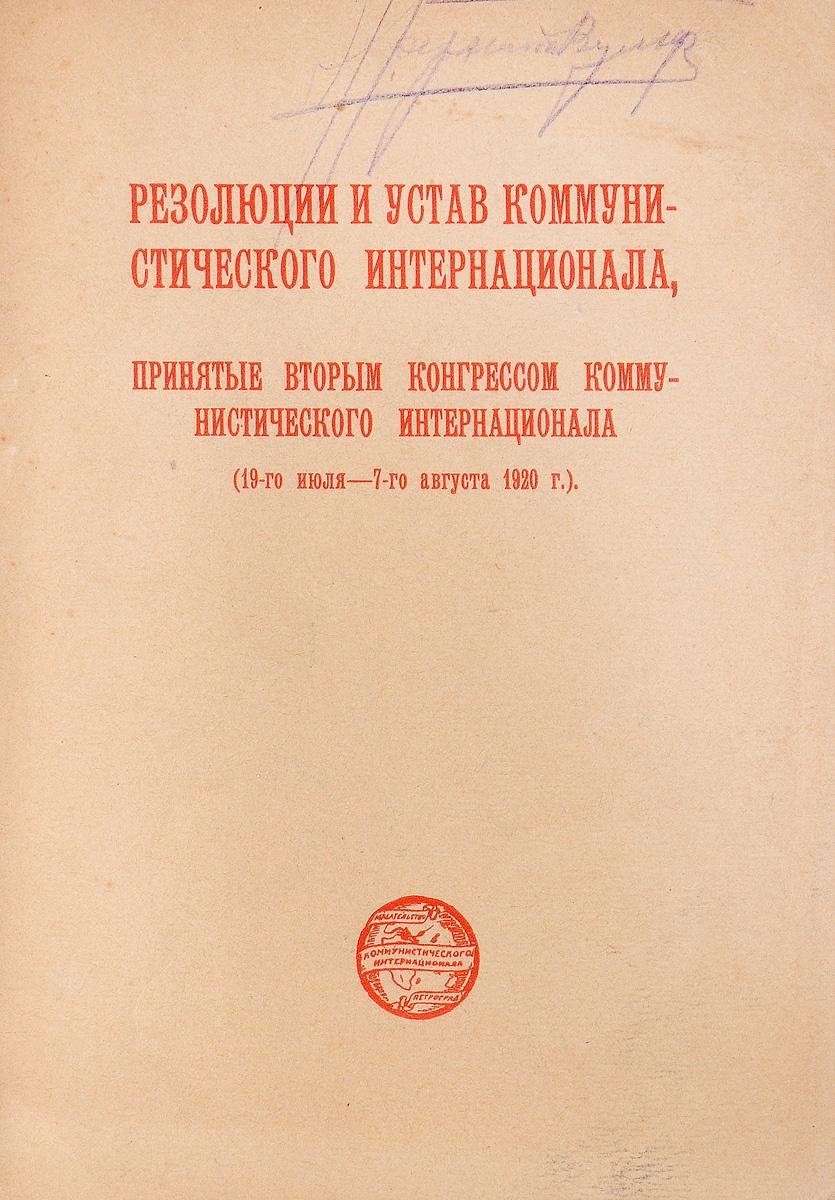 Резолюции и Устав Коммунистического Интернационала, принятые вторым конгрессом Коммунистического Интернационала (19-го июля - 7-го августа 1929 г.)