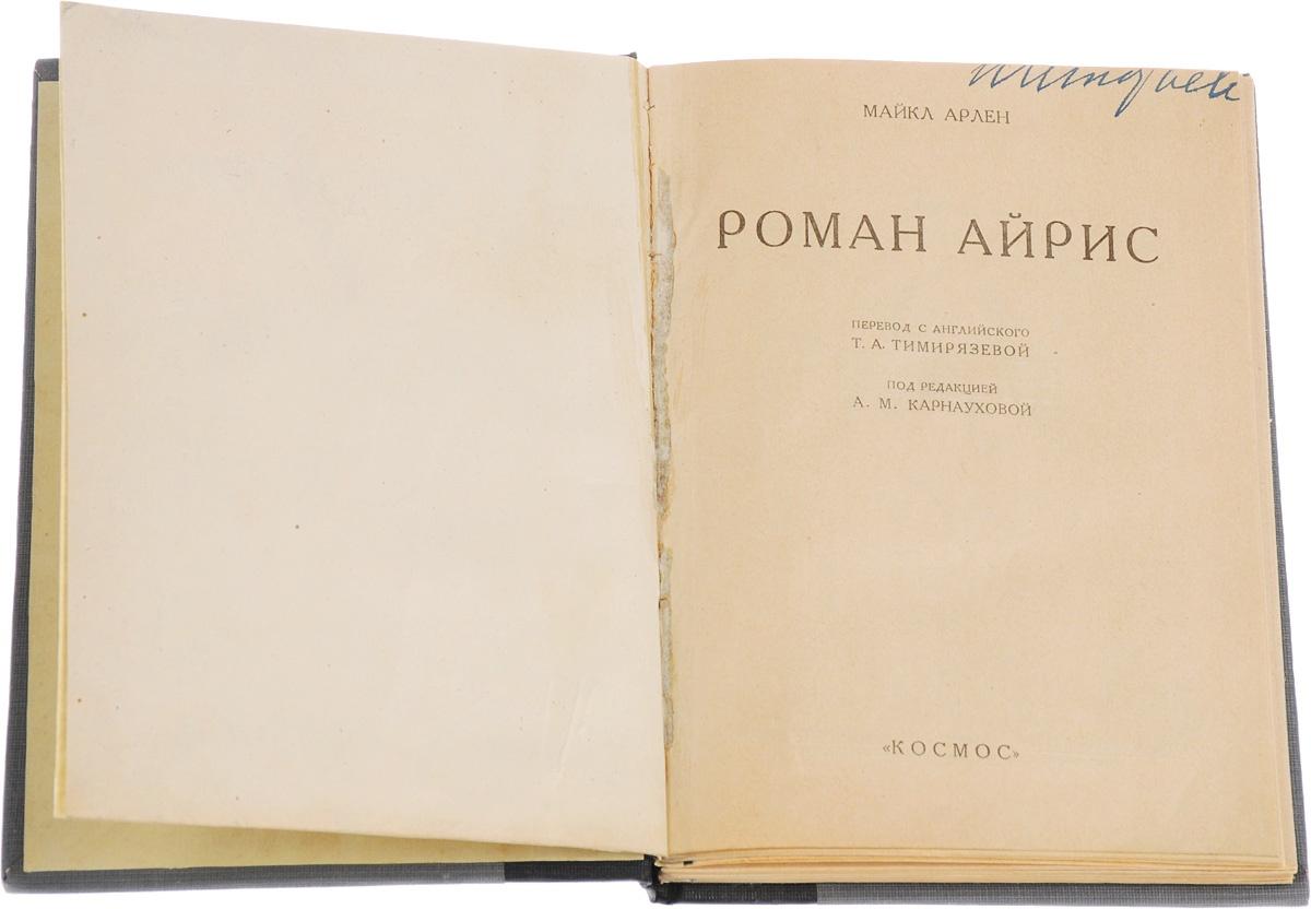 Роман Айрис Прижизненное издание.СССР, 1927 год...