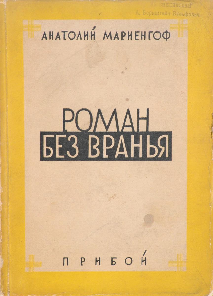 Мариенгоф Анатолий Борисович Роман без вранья