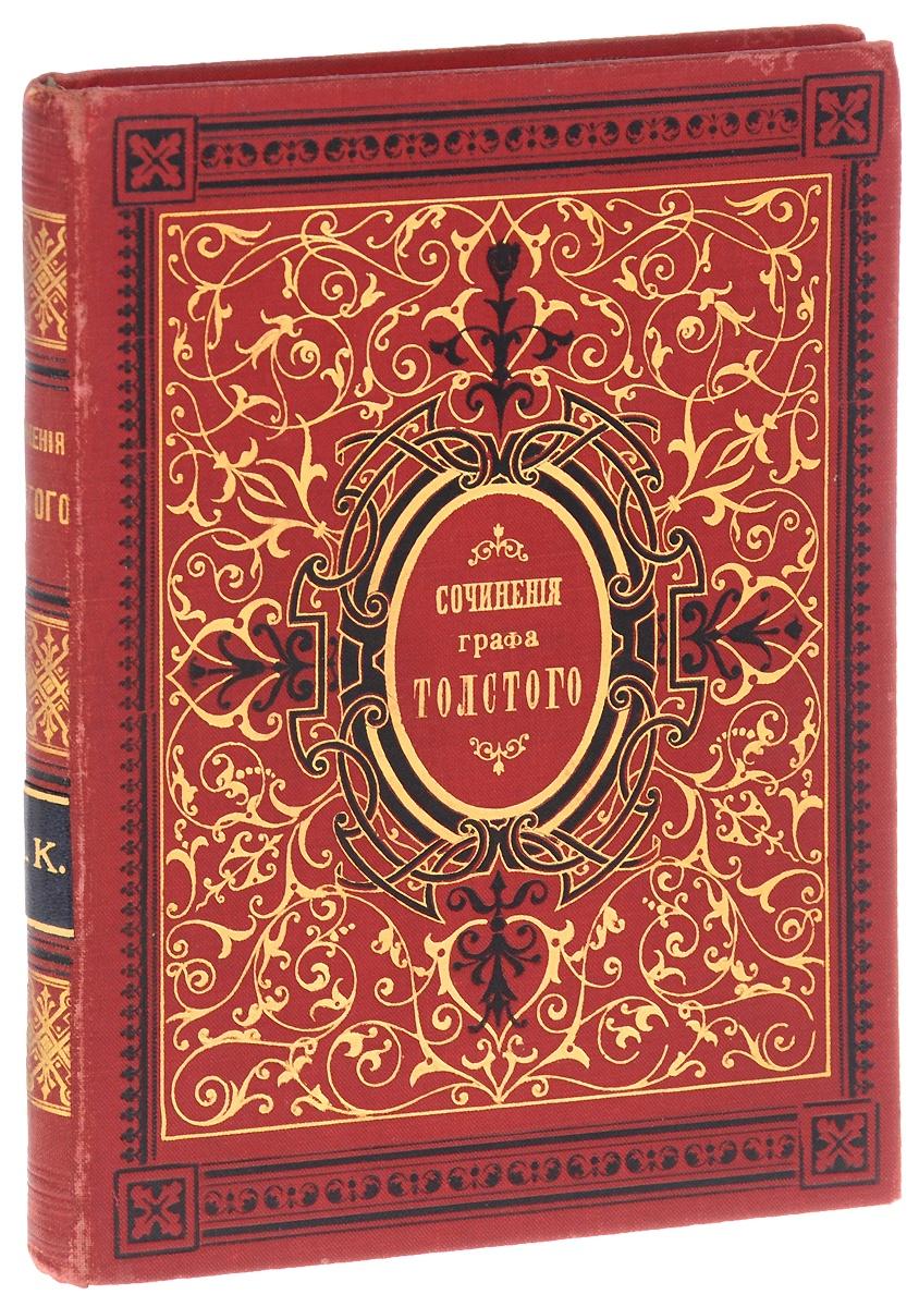 Толстой Лев Николаевич Сочинения графа Л. Н. Толстого. Часть 15. Что такое искусство