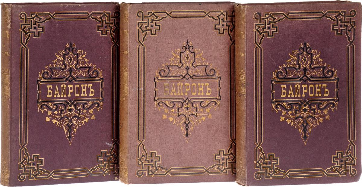 Байрон Джордж Гордон Ноэл Сочинения лорда Байрона в переводах русских поэтов (комплект из 3 книг)