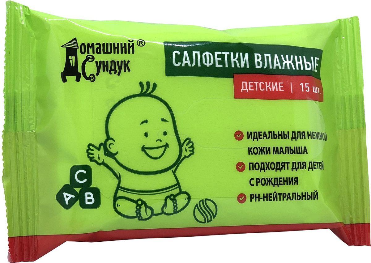 Влажные салфетки Домашний Сундук Детские, ДС-205, 15 шт