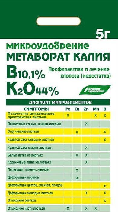 Удобрение Буйские удобрения Метаборат калия, 5 г бор для растений