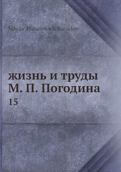 жизнь и труды М. П. Погодина. 15