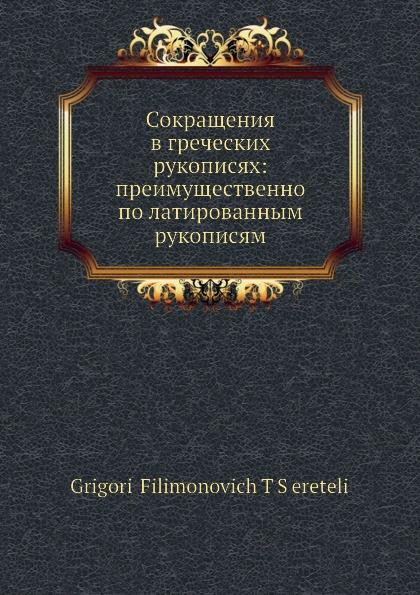 Сокращения в греческих рукописях: преимущественно по латированным рукописям