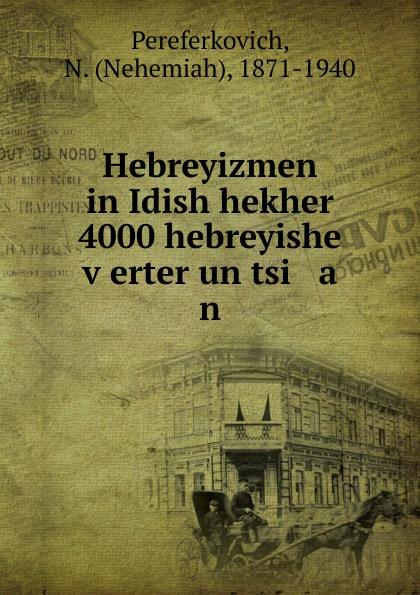 цена на Nehemiah Pereferkovich Hebreyizmen in Idish hekher 4000 hebreyishe verter un tsi a n