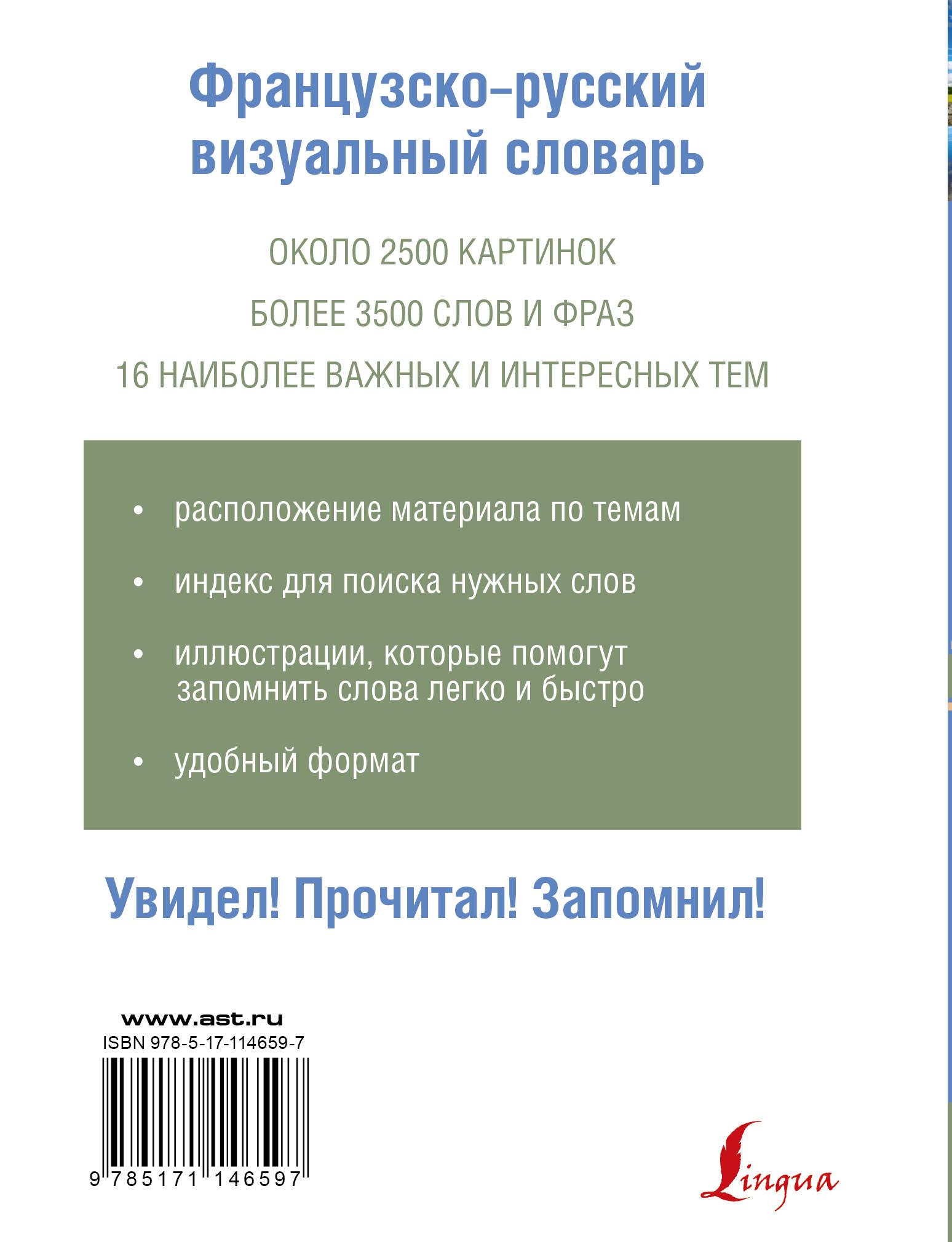 Французско-русский визуальный словарь 0x0