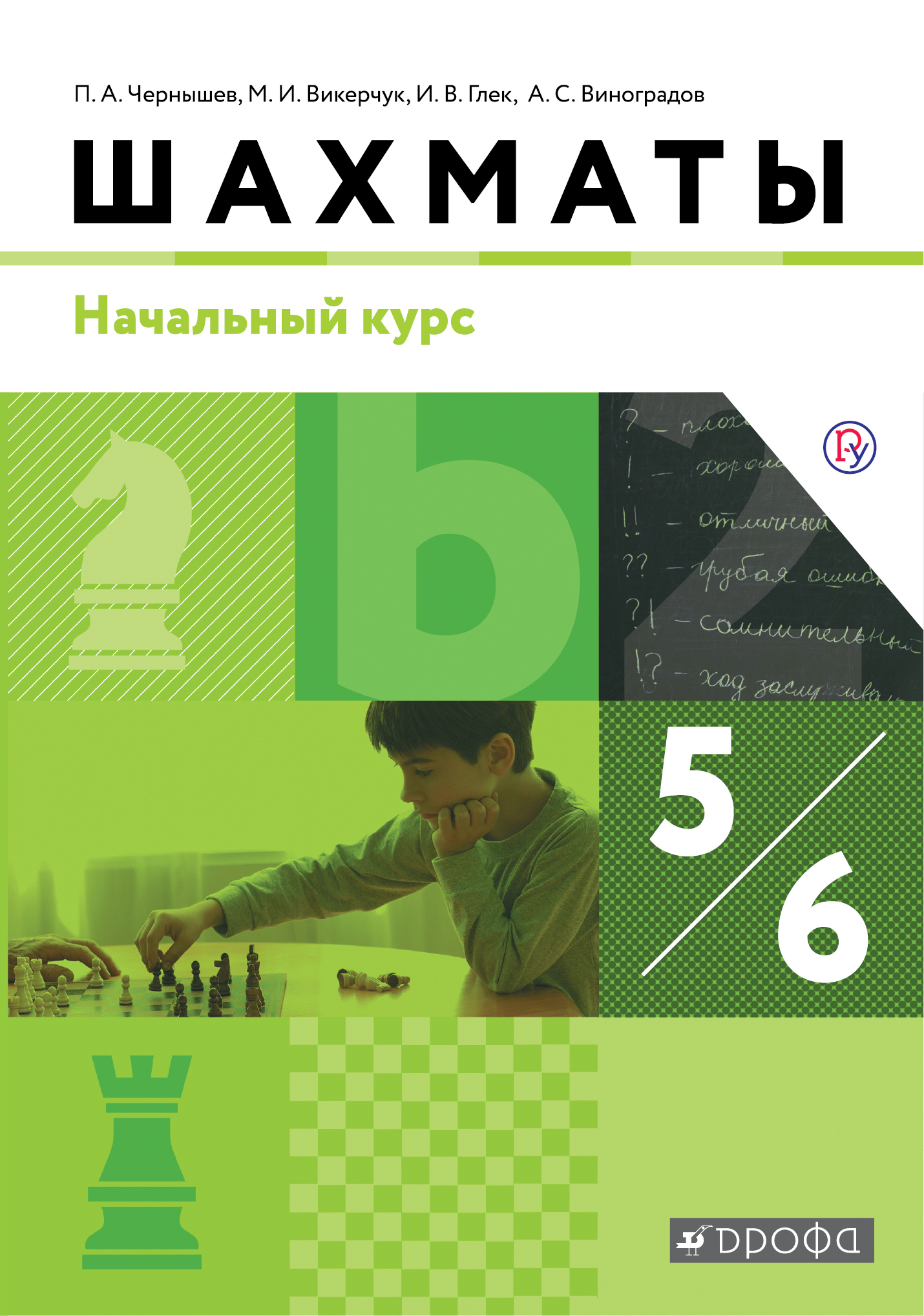 Шахматы. Начальный уровень. 5-6 классы. Учебник