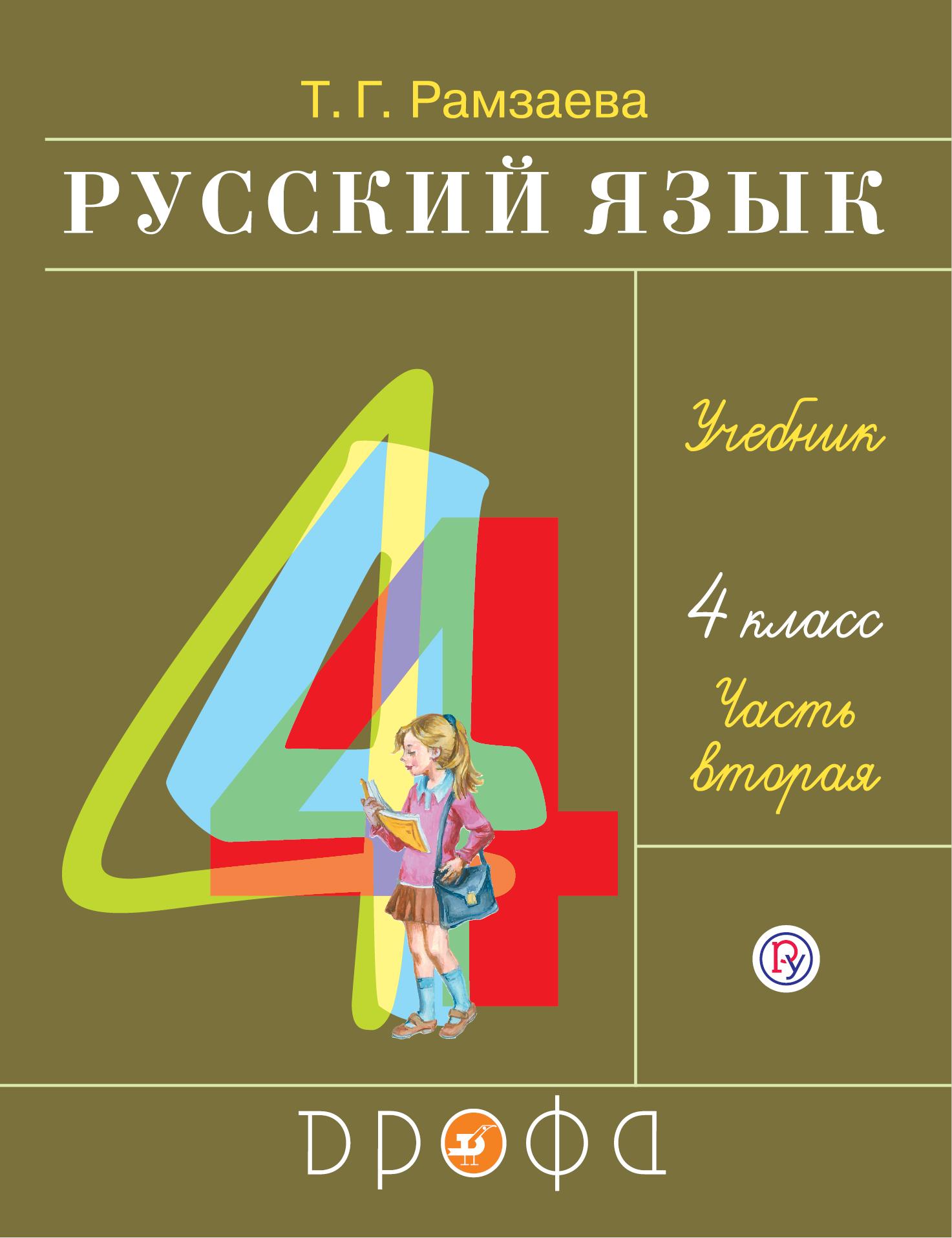 Русский язык. 4 класс. Учебник. В 2 частях. Часть 2, Т. Г. Рамзаева