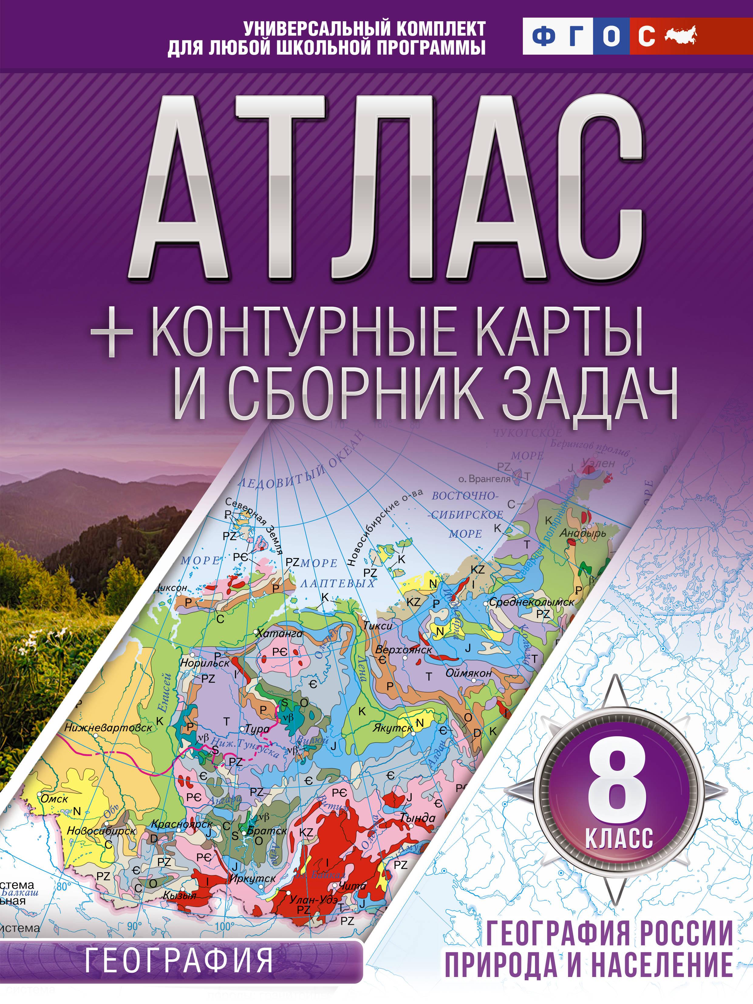 О. В. Крылова География России. Природа и население. 8 класс. Атлас с контурными картами