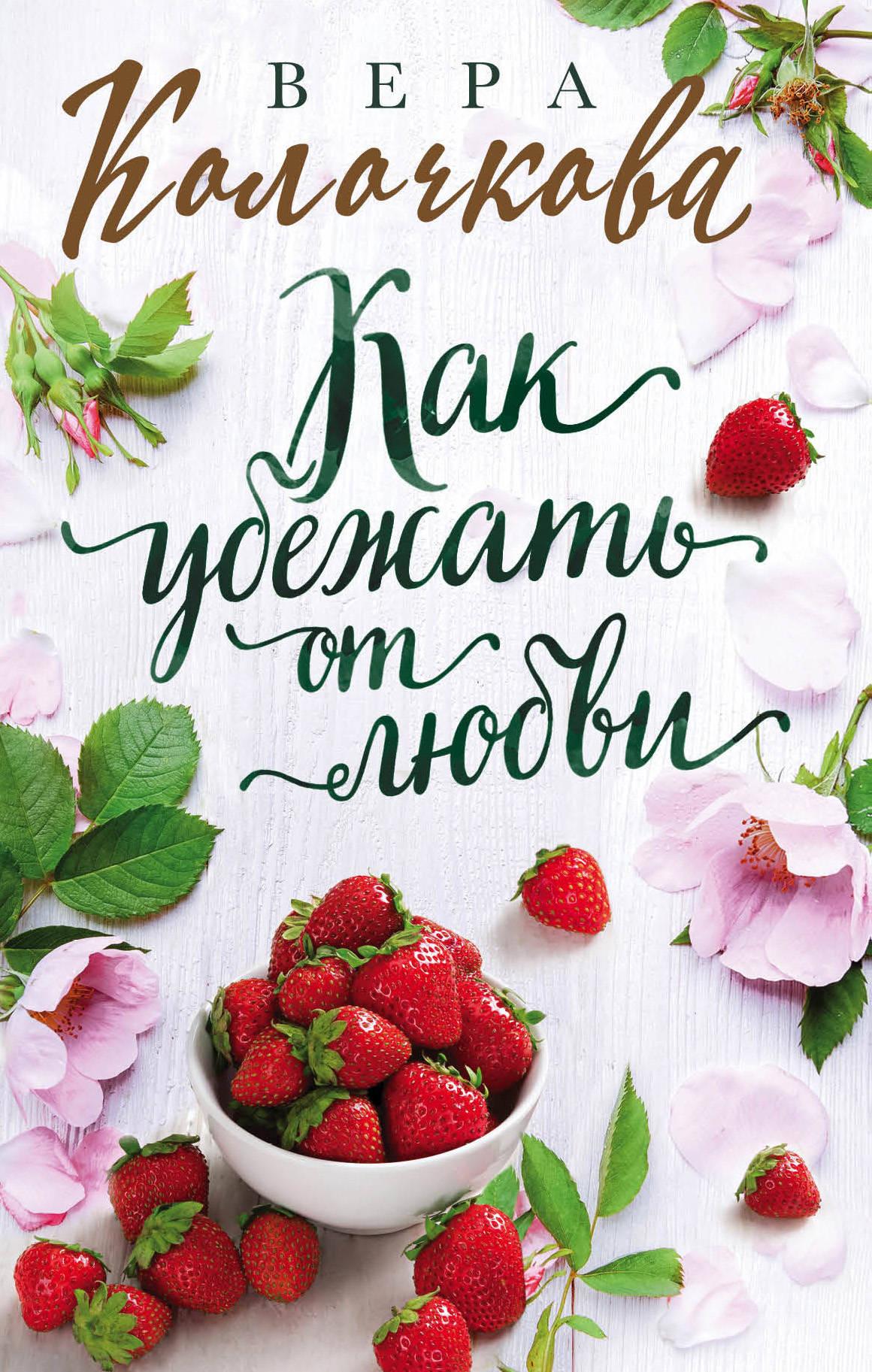 Как убежать от любви | Колочкова Вера Александровна