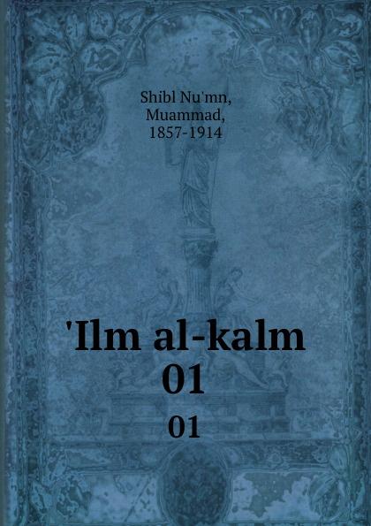 Shibl Nu'mn .Ilm al-kalm. 01