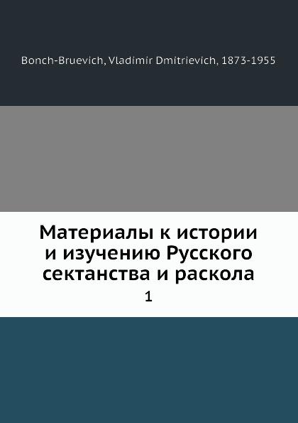 Материалы к истории и изучению Русского сектанства и раскола. 1