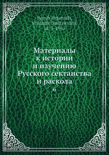 Материалы к истории и изучению Русского сектанства и раскола. 6