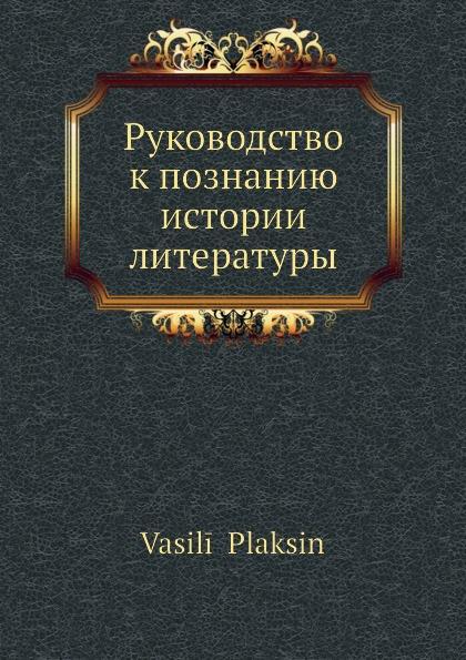 Руководство к познанию истории литературы