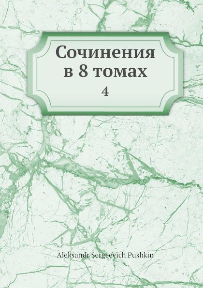 Сочинения в 8 томах. 4