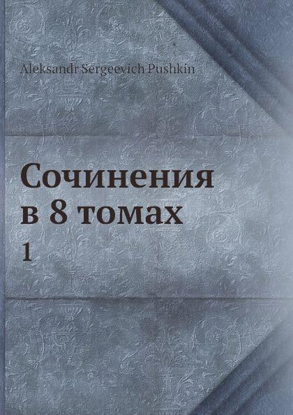 Сочинения в 8 томах. 1