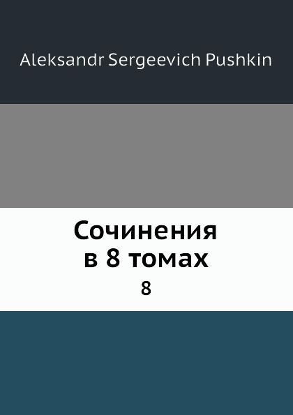 Сочинения в 8 томах. 8