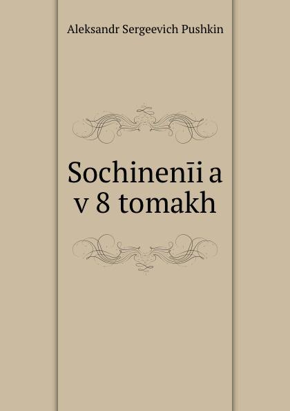 Aleksandr Sergeevich Pushkin Sochineniia v 8 tomakh sokhikyan grigoriy surenovich shatokhin stanislav sergeevich metodologiya poznaniya biosfery