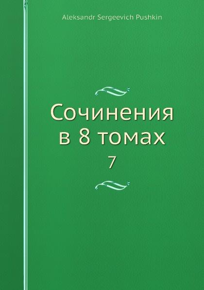 Сочинения в 8 томах. 7