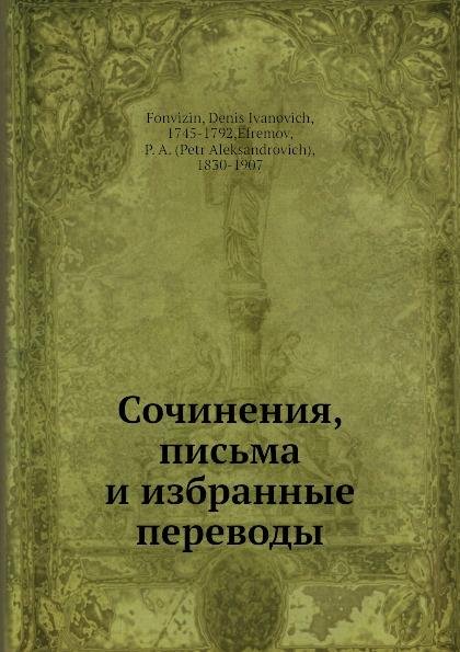 Сочинения, письма и избранные переводы