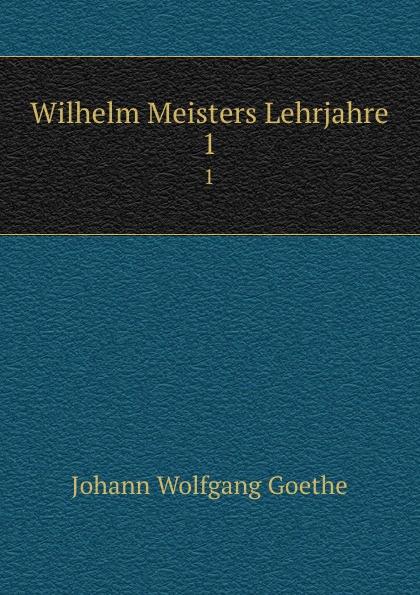 И. В. Гёте Wilhelm Meisters Lehrjahre. 1