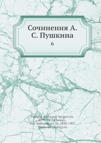 Сочинения А. С. Пушкина. 6