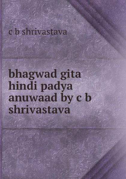 C.B. Shrivastava bhagwad gita hindi padya anuwaad by c b shrivastava divya shrivastava machine tool reliability