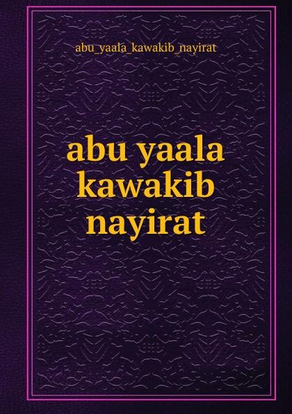 Abu Yaala Kawakib Nayirat abu yaala kawakib nayirat abu telfan
