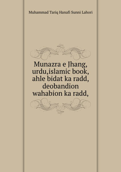 Muhammad Tariq Hanafi Sunni Lahori Munazra e Jhang,urdu,islamic book,ahle bidat ka radd,deobandion wahabion ka radd, shaykh muhammad sadiq abadi akabir ka maqaam e tawazu