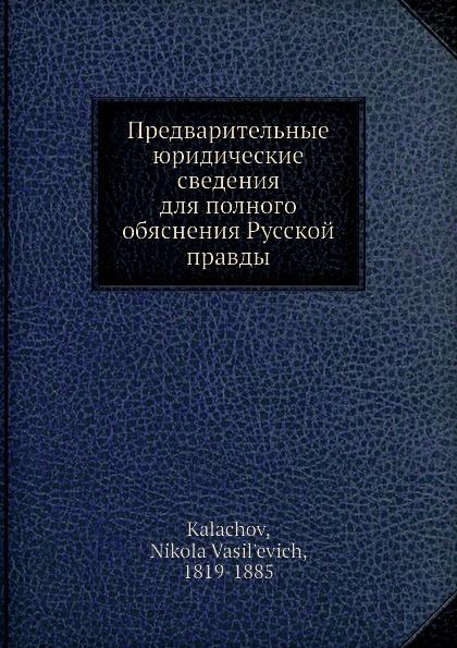Предварительные юридические сведения для полного обяснения Русской правды