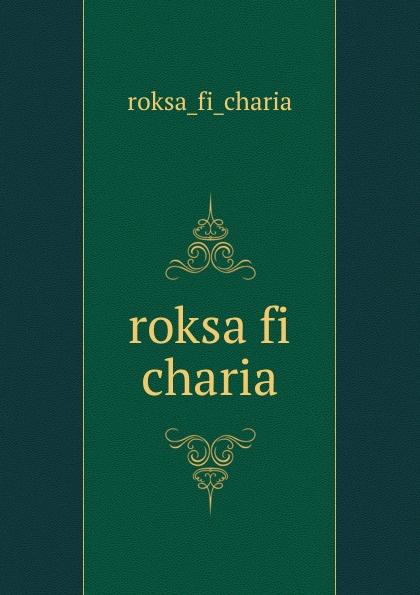 roksa fi charia Эта книга — репринт оригинального издания, созданный на основе...