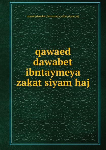 qawaed dawabet ibntaymeya zakat siyam haj printio zakat