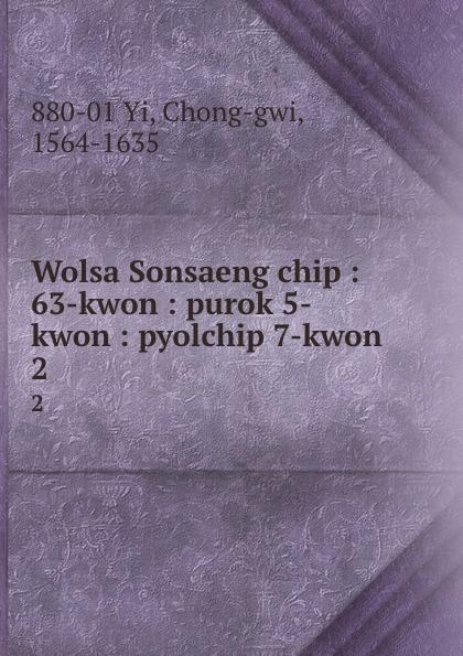 цена на Chong-gwi Yi Wolsa Sonsaeng chip : 63-kwon : purok 5-kwon : pyolchip 7-kwon. 2