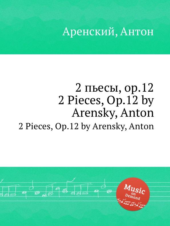 Антон Аренский 2 пьесы, op.12. 2 Pieces, Op.12