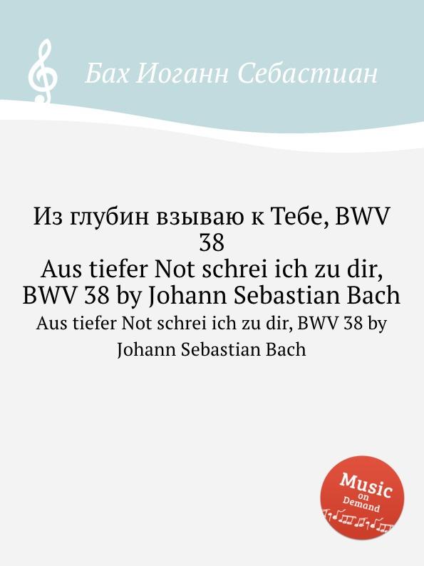 И. С. Бах Из глубин взываю к Тебе, BWV 38