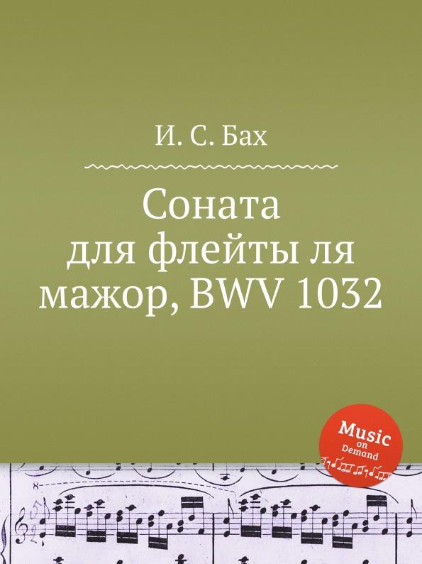 И. С. Бах Соната для флейты ля мажор, BWV 1032 д доницетти соната для флейты до мажор flute sonata in c major