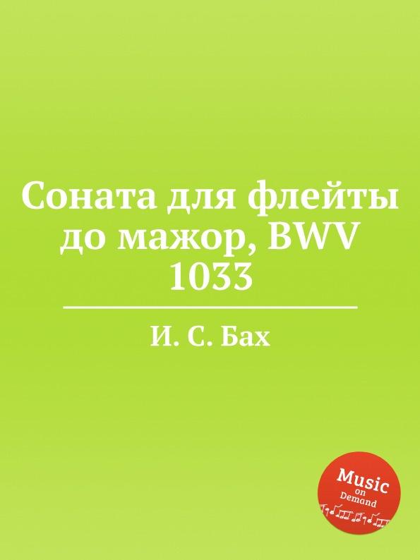 И. С. Бах Соната для флейты до мажор, BWV 1033 д доницетти соната для флейты до мажор flute sonata in c major