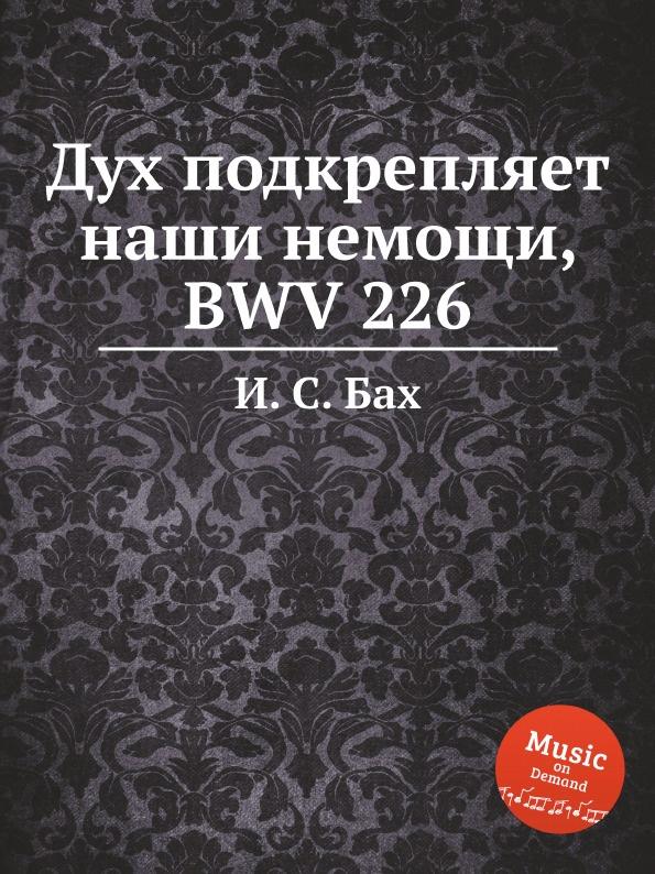 И. С. Бах Дух подкрепляет наши немощи, BWV 226
