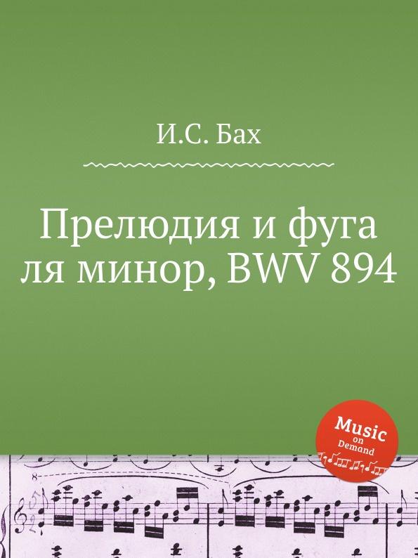 И. С. Бах Прелюдия и фуга ля минор, BWV 894 и с бах прелюдия и фуга ми минор bwv 548